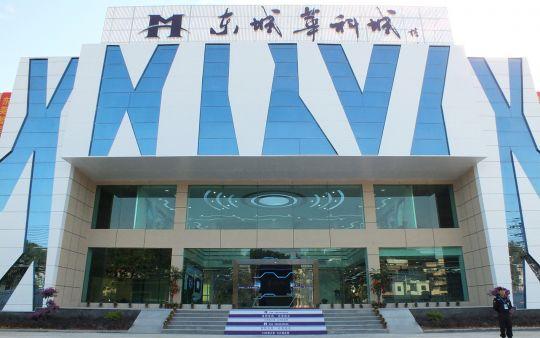 华科城·东城信息技术孵化基地