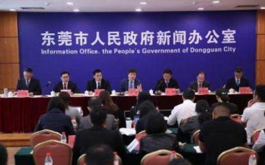 广东东莞出台40条新政优化拓展产业发展空间