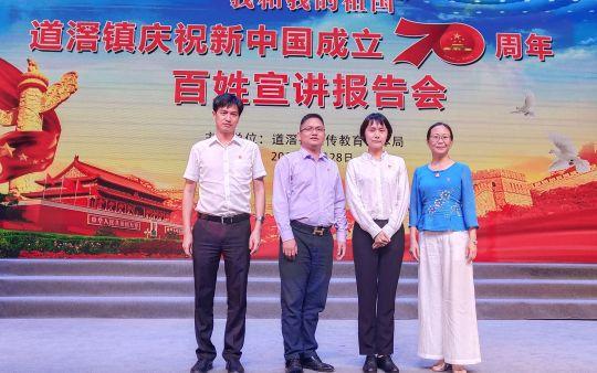 华智产业参加东莞市道滘镇举行的第二场庆祝新中国成立70周年百姓宣讲报告会