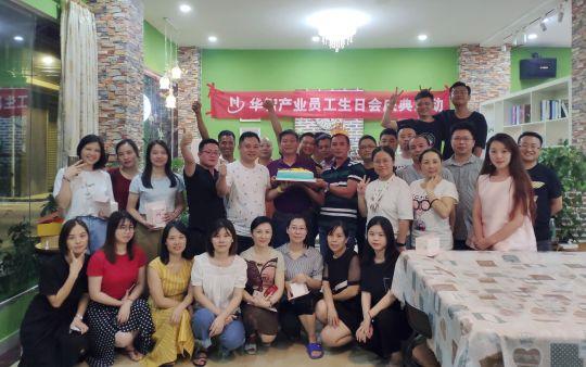2019年第三季度华智产业员工生日会庆典活动