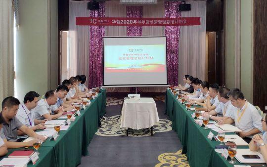 关于召开华智2020年半年度经营管理总结计划会