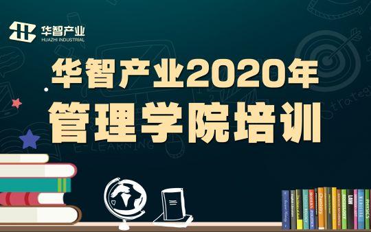 华智产业2020年7月技能提升培训