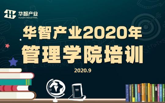 华智产业2020年9月技能提升培训