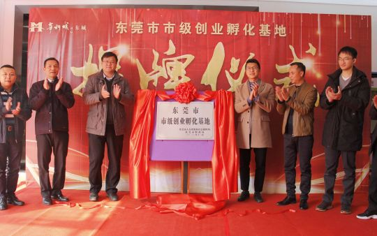 喜报 华科城▪东城双创基地被认定为东莞市市级创业孵化基地