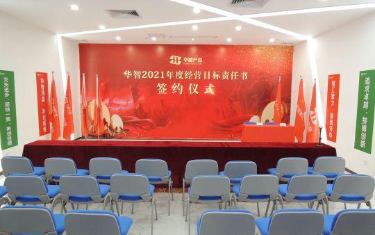 华智2021年度经营管理计划会暨经营目标责任书签约仪式