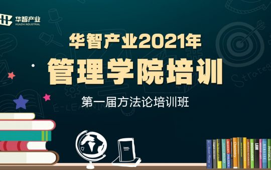 华智产业管理学院第一届《方法论》培训班启动