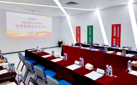 关于召开华智2021年半年度经营管理总结计划会