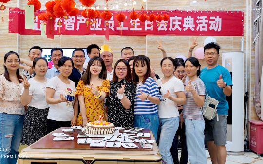 2021年华智产业员工生日会庆典活动